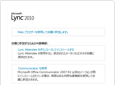 Lync 2010 の [会議に参加] 画面