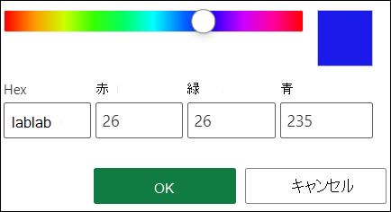 ユーザー設定のカラー ピッカー