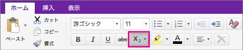 [下付き文字] ボタンと [下付き文字] ボタンをクリックしてオプションを選びます