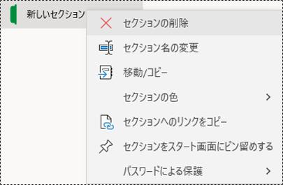 OneNote for Windows 10 でセクション タブを削除するコンテキスト メニューのスクリーンショット。