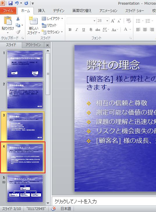 オブジェクトを貼り付けるスライドをクリックします。