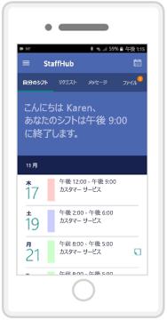 StaffHub アプリ