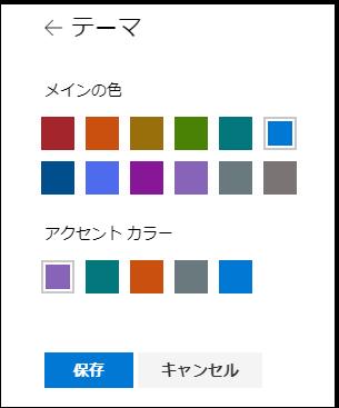 SharePoint サイトのテーマの色をカスタマイズする
