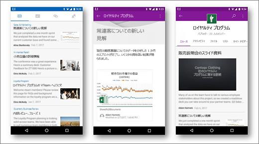 Android モバイル デバイスの SharePoint ニュース