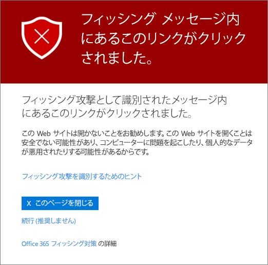 この URL は、フィッシング詐欺として識別されたメッセージには
