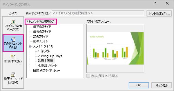 同じドキュメントへのリンクの挿入が選択された状態を示すダイアログ ボックス