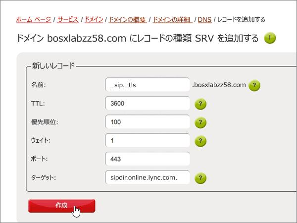 Active24-BP-Configure-5-3