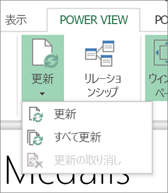 Power View Refresh button