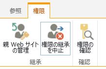 [権限の継承を中止] ボタンを表示するリストまたはライブラリのアクセス許可コントロール