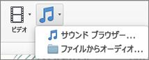 [ファイルからオーディオ]、[サウンド ブラウザー] などを選択できるオーディオの挿入メニュー