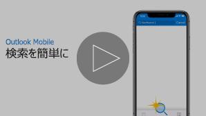 ビデオ「簡単になった検索」のサムネイル - クリックして再生