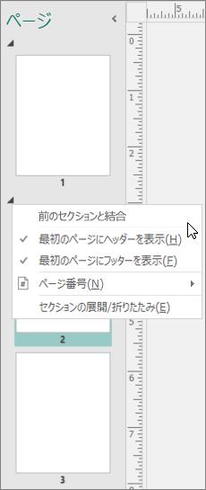 スクリーン ショットは、前のセクションのオプションを使用して、差し込み印刷をポイントしているカーソルが選択されているセクションを示しています。