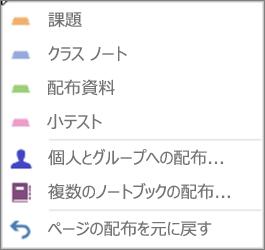 [課題]、[クラス ノート]、[配布資料]、[テスト]、[個人とグループへの配布]、[クラス ノートブックの配布]、[ページの配布を元に戻す] を含む、[配布] ページのドロップダウン。