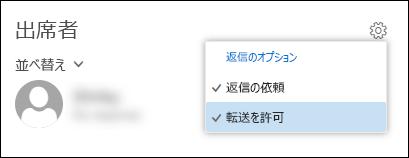 [転送を許可する] オプションのスクリーンショット