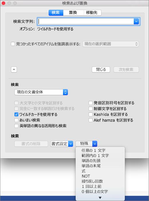[検索と置換] ダイアログ ボックスでのワイルドカードの使用