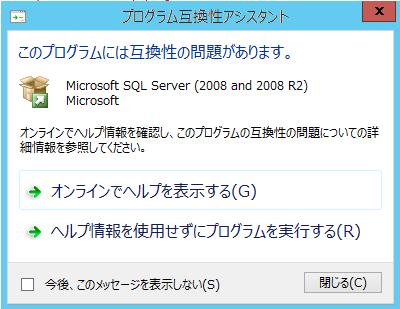 セットアップ プログラムを実行すると、SQL Server 2008 R2 および SQL Server 2008 に次のダイアログ ボックスが表示されます。