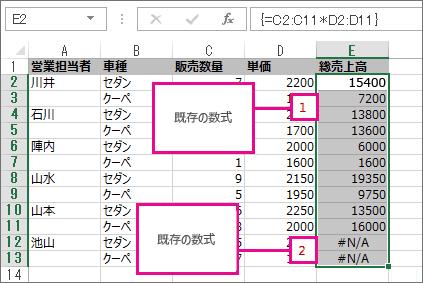 配列数式を拡張する