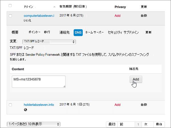 MyDomain-BP-Verify-1-3