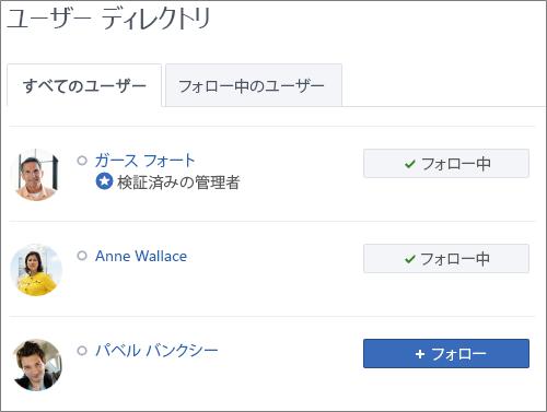 ユーザーのフォロー