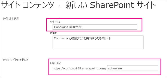 [タイトル] ボックスにサブサイトの名前を入力し、[URL] ボックスに顧客名を入力して、サイトの URL に追加します。