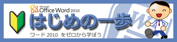 Novice Word2010 Banner
