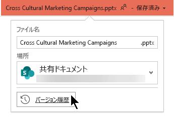 タイトル バーでファイル名を選ぶと、ファイルのバージョン履歴にアクセスできます。