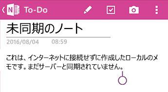 OneNote for Android で同期されていないノート