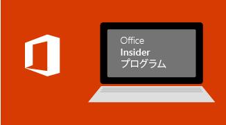 Office Insider プログラム