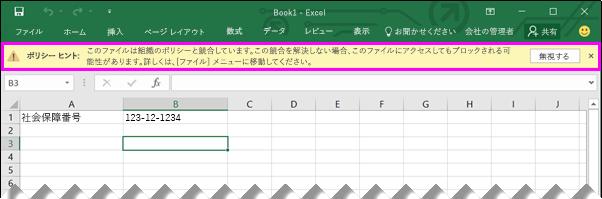 メッセージ バーに Excel 2016 のポリシー ヒントが表示される