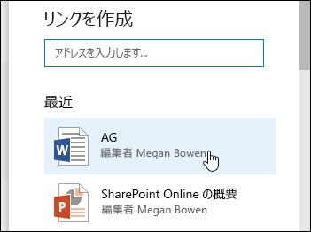 最近使用したアイテムへのリンクをドキュメント ライブラリに追加する