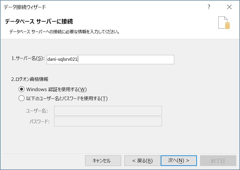 データベース サーバーへの接続