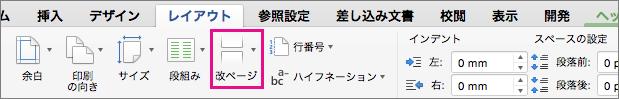 [改ページ] をクリックして、現在のカーソル位置に挿入するページ区切りの種類を選びます。