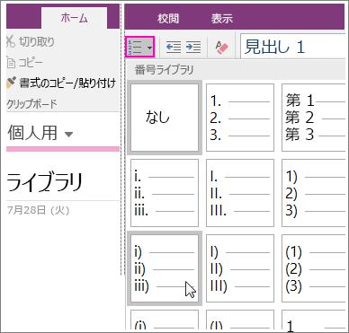 OneNote 2016 でページに番号を追加する方法を示すスクリーンショット