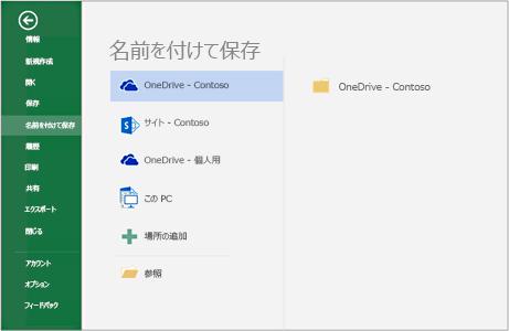 Office 2016 の保存オプション