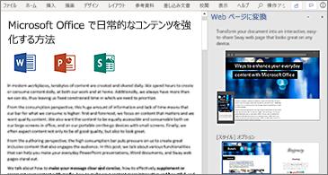 左側にドキュメント、右側に [Web ページに変換] ウィンドウ