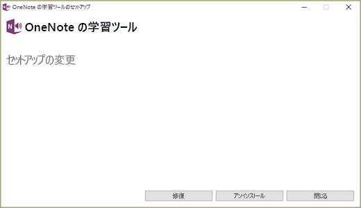 学習ツール アドインの [セットアップの変更] 画面。
