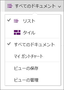 Microsoft Edge の [表示] メニュー