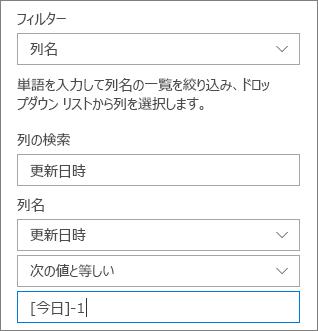 列名を使ってドキュメント ライブラリのフィルター処理します。