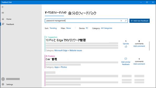 フィードバック Hub の [フィードバックの検索] ダイアログ