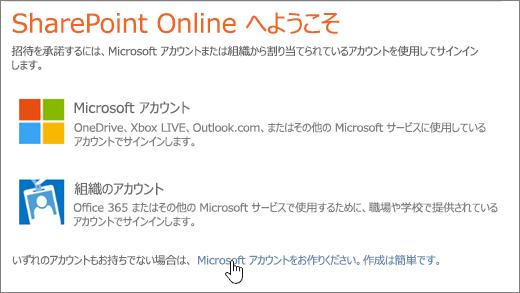 Microsoft アカウントの作成が選択されたリンクと、SharePoint Online のサインイン画面を示すスクリーンショット。
