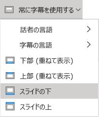 PowerPoint Online の字幕の設定