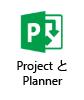 Project と Planner のアクセシビリティに関するヘルプ