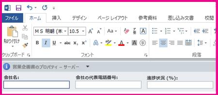 ドキュメント情報パネルには、ユーザーからメタデータを収集するためのテキスト ボックスがフォームに表示されます。