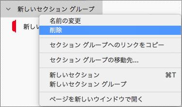 OneNote for Mac でセクション グループを削除する