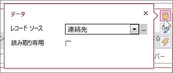 Web データシート ビューの [データ] ダイアログ ボックス