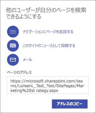 他のユーザーが自分のページを検索できるようにするオプション