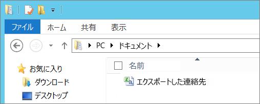 エクスポートするファイルの名前を入力する