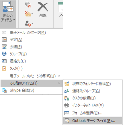 新しい Outlook データ ファイルを作成する