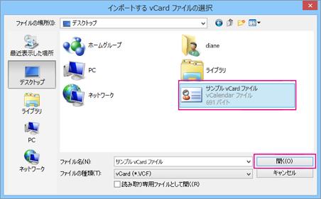 .csv にインポートする vCard ファイルを選びます。