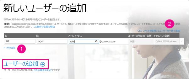 Office 365 テナントにユーザーを追加する